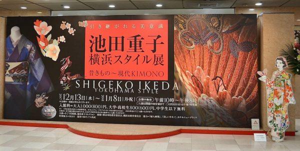 池田重子 横浜スタイル展 横浜そごう美術館 池田由紀子