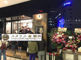 横浜ベイクォーター 抹茶スイーツ専門店「一○八抹茶茶廊」108 MATCHA SARO 大判焼き 抹茶