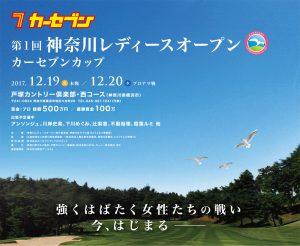 神奈川レディースオープン カーセブンカップ