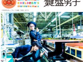 鍵盤男子 横浜アンパンマンこどもミュージアム あんぱんまんミュージアム