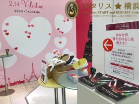 そごう横浜 ヨコハマチョコレートパラダイス フォトスポット 特設会場