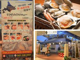 新・函館市場 横浜ベイクォーター