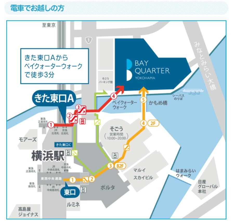 横浜 駅 から まで ここ
