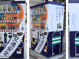 「今日も無事故で行ってらっしゃい!」ダイドードリンコ 神奈川県警と共同企画した交通安全啓蒙自販機を県内初設置!
