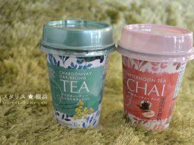 株式会社サザビーリーグが展開する『Afternoon Tea』ブランド初となるチルドカップティー2種「アフタヌーンティー チャイ」、「アフタヌーンティー シャルドネダージリン」が、全国のセブン-イレブン19,979店舗で、1月16日(火)より限定発売されます。