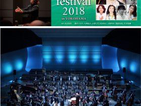 パシフィコ横浜で初開催される日本最大級のポップス・ロック&オーケストラ音楽祭「billboard classics festival 2018 in YOKOHAMA」西本智実