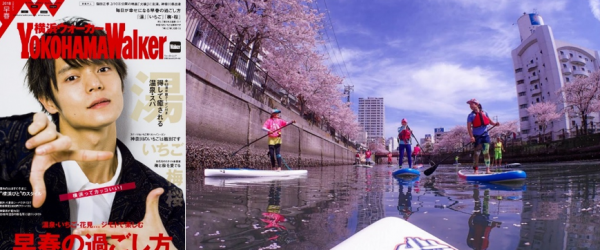 創刊20周年『横浜ウォーカー』が「横浜ってカッコいい!」をテーマに新装刊!キニナル特集は「半額スパ&温泉」「いちご」「花見」の春の3つのキーワードを楽しむ、早春の過ごし方! 連載もパワーアップ!