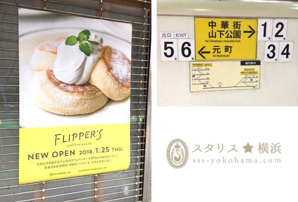 元町パンケーキ新店オープン フリッパーズ横浜元町店