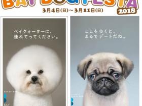 ワンコ集まれ!犬と飼い主のための祭典「BAY DOG FESTA 2018」横浜ベイクォーターで開催決定! 3月4日(日)~3月11日(日)、「マスコット犬コンテスト」や『鼻ぺちゃ犬』によるパレードも 横浜ダイヤビルマネジメント株式会社