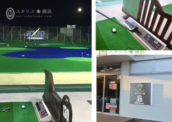杉田ゴルフ場 横浜ゴルフ練習場 ゴルフ女子会