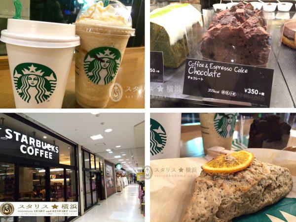 スタバ 金沢八景店 スターバックスコーヒー