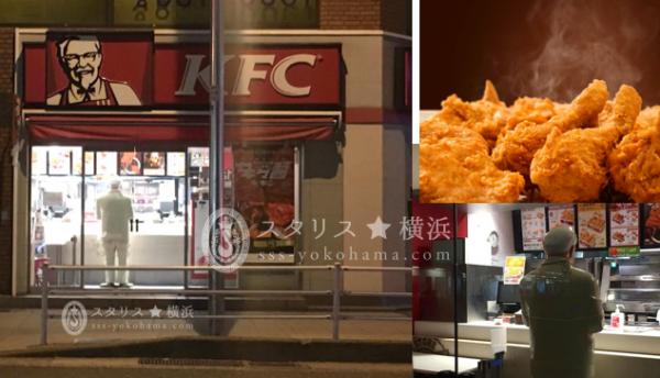 大阪万国博覧会が開催された年に創業したケンタッキーフライドチキンは、2回目の東京オリンピックが開催される2020年に創立50周年を迎えます。 深夜のケンタッキーフライドチキン(KFC)