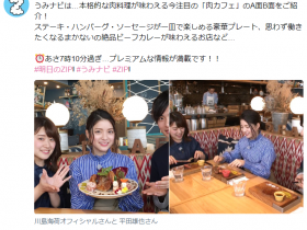尾島商店 肉カフェ 横浜 野毛 ZIP 日テレ