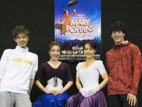 あの名曲も初披露!ミュージカル『メリー・ポピンズ』稽古場公開! 株式会社ホリプロ 2018年2月13日 21時03分 チケット購入&詳細はこちら! http://hpot.jp/stage/marypoppins ミュージカル『メリー・ポピンズ』の稽古場公開が2月13日(火)都内某所にて行われ、「鳥に餌を」(Feed The Birds)、「スーパーカリフラジリスティックエクスピアリドーシャス」の2曲が披露されました。