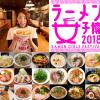 """した女性のためのラーメンイベント『ラーメン女子博 2018-Ramen girls Festival-』(以下、ラーメン女子博)の開催及び、日本全国から選ばれた18店舗の出店ラーメン店が決定しましたことをお知らせいたします。 ■一般の方(若い??)向け ラーメン女子博Pの森本聡子です。 「常に新しいワクワクをお届けしたい」という強いこだわりを胸に準備しています! 47都道府県制覇した経験を活かし全国からよりすぐったラーメン店は老舗から超新星まで♪ 味のバリエーションも豊富なラインナップを取り揃えています。 """"女子が喜ぶ事って何なのか?""""にとことんこだわりラーメン以外もバージョンアップ! 今年は一味違ったラーメン女子博を展開予定!GWは是非中野へ♡ ■大人女子向け 年間600杯以上を食べ続けラーメン一筋15年を歩んできた私もついに30歳に突入しました♡ 普段は健康&体形維持のルール(ラーメン前の野菜ジュース/スープは4口まで/〆ラーメンは月1ご褒美♡など) を決めていますが、ラーメン女子博だけは楽しみきる!とワクワクしながらイベント準備をしています。 全国からよりすぐったラーメンやお酒を豊富に揃えました! 今年は一味違ったラーメン女子博を展開予定!GWは是非中野へ♡ ラーメン女子博プロデューサー 森本聡子(もりもと さとこ) 「女性が一人でもラーメンを食べることの出来るカルチャーを広めたい」 そんな思いから食べ歩きを開始して から15年。47都道府県を食べ歩き年間600杯以上を食べるラーメン大好き女子。 男性中心のラーメンフリークが多い中、タレントとしても活動しながら体型維持も視野に入れたラーメンライフにも注目。ラーメンに対する知識も豊富で「ラーメン女史会」を主宰しメディアでも活躍中。 女性限定エリア ラーメンだけじゃなくスイーツなども豊富 IKE麺スタッフがおもてなし 『ラーメン女子博』はラーメン以外のお楽しみも豊富。"""