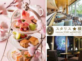 """横浜ベイホテル東急(横浜市西区みなとみらい・総支配人 陣内 一彦)2階ラウンジ「ソマーハウス」では、2018年3月15日(木)~4月15日(日)までの期間限定で、「さくらアフタヌーンティーセット」をご用意いたします。 季節ごとにメニューが変わり毎回大人気の「アフタヌーンティーセット」。昨年は予約が取れなくなる程大好評だった、華やかな""""桜バージョン""""のアフタヌーンティーセットが、今年も期間限定で登場いたします。"""