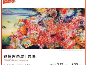 若手日本画家を紹介!New Artist Picks「谷保玲奈展―共鳴」