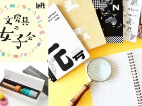渋谷ロフトでは、2018年3月23日(金)~4月16日(月)まで、ロフト初の文房具大型企画「文房具の女子会」を開催いたします。春の新商品の先行発売、渋谷限定などの限定品販売をはじめ、自分でつくるオリジナルノート、選べるマステやシールなどの貴重な体験ができるワークショップやイベントを連日開催いたします。