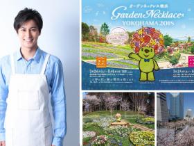 今年も横浜が花と緑であふれる!~ガーデンネックレス横浜2018~ 横浜市 2018年2月9日 15時12分 横浜市は、昨年開催した第33回全国都市緑化よこはまフェアをきっかけに高まった、市民の皆様の花や緑を愛する心をつなぎ、横浜の自然環境を育む「ガーデンシティ横浜」を推進します。このリーディングプロジェクトとして、『ガーデンネックレス横浜2018』を市民や企業の皆様と連携して展開し、来年以降も継続して取り組みます。 ガーデンシティ横浜の推進に向け、横浜の花と緑をPRするため、アンバサダーとして俳優の三上 真史 氏、マスコットキャラクターとして「ガーデンベア」が活躍します。