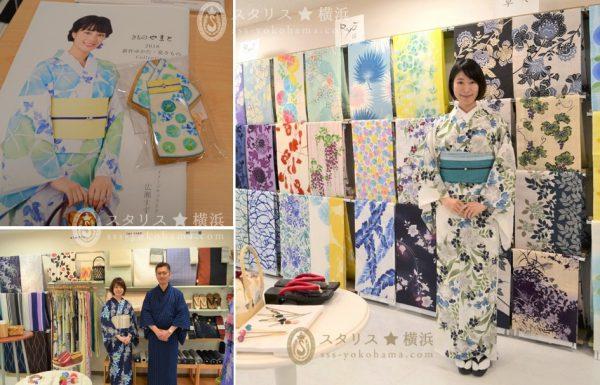 創業100周年を迎えた着物専門店'きものやまと'は、老舗ならではの日本古来の伝統文様から洋服感覚で着られるモダンなものまで、その幅広さと安心のお客様サポートで大人気。2/21~23の3日間、きものやまと本社プレスルームでプレス関係者向けの新作ゆかた・夏きものコレクション内覧会が開催されました。