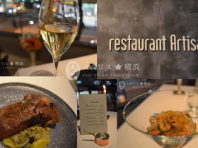 フランスの片田舎にありそうな大人の遊び場。 「ビストロでは物足りない、レストランでは肩が凝る」 「ビストロよりも繊細に、レストランよりも大胆に」 『記憶に残る一皿を作りたい』という思いのもと、 クラシックなフランス料理に、オーナシェフ佐藤剛のエッセンスを加えた料理をお楽しみください。 1