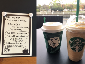 スタバ ホワイトモカ 金沢八景店