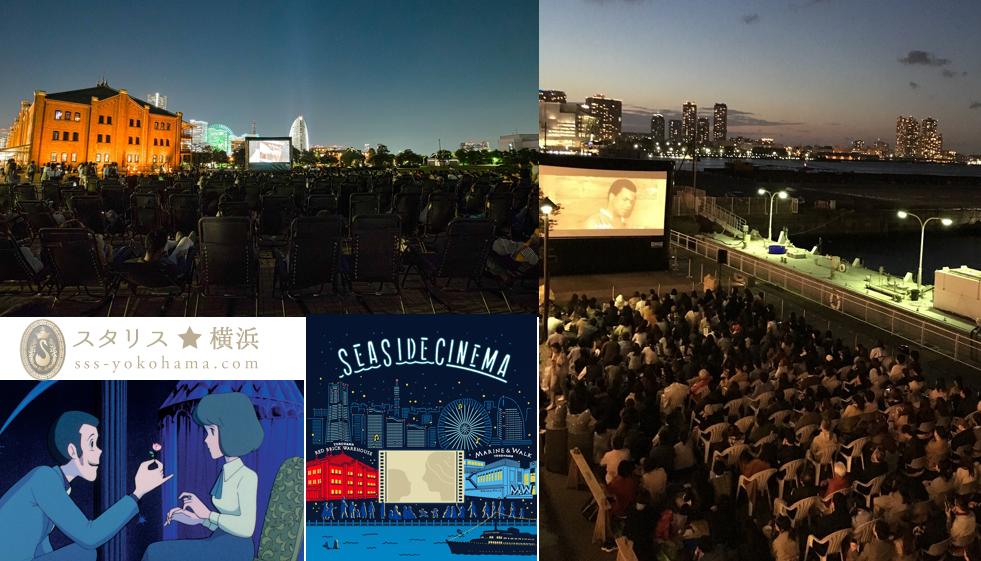 横浜みなとみらい21・新港地区にある横浜赤レンガ倉庫とMARINE & WALK YOKOHAMAでは、みなとみらいの夜景を臨む開放的な空間で映画鑑賞が楽しめる野外シアターイベント「SEASIDE CINEMA」を2018年5月2日(水)~5月6日(日)の計5日間、横浜赤レンガ倉庫が会場の『THEATER RED BRICK(シアター赤レンガ)』とMARINE & WALK YOKOHAMAが会場の『THEATER MARINE & WALK(シアター マリン&ウォーク)』で開催いたします。 本イベントは、それぞれの施設で開催していた野外シアターイベントを合同で開催することで、映画を通して近代港湾発祥地としての歴史と、港と街の調和が図られた美しい街並みを持つ新港地区全体に、より多くの賑わいを創出したいという想いから生まれたものです。 ゴールデンウィークという最高のホリデーシーズンに、光り輝く夜景と、気持ちのよい夜風に揺られながら、海辺のロケーションで、心躍る映画に触れ合う5日間が始まります。