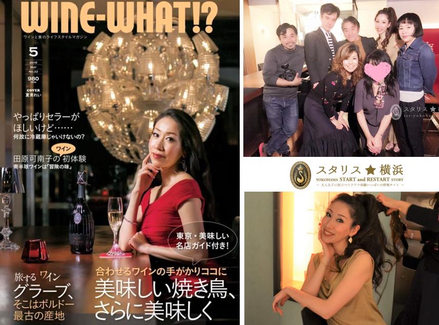 「シャンパーニュをこよなく愛する女優」として有名な夏美れい(Rei Natsumi)さんは、筆者の大切な友人。ワインと食のライフスタイル雑誌「WINE-WHAT!?」の表紙を、華やかに飾りました。昨年までフリースタイル広報として筆者が少しだけお手伝いしていたご縁もあり、その表紙撮影現場に密着することが叶いましたので、メイキング記事をぜひご覧ください。