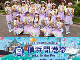 """第37回横浜開港祭親善大使が決定しました! 横浜開港祭は、1981年に「国際デープレ横浜どんたく」として開催されたのが始まり かながわアートホールで公開オーディションが行われ、【スタリス☆横浜】も取材に伺いました。 http://www.kaikosai.com/about/ 横浜開港祭は、例年、港に感謝し、市民と共に横浜の開港記念日である6月2日を祝い、賑わいのある様々な催しを実施し、まちづくりと観光の活性化を図るために開催される""""市民祭""""です。 横浜愛溢れるメンバーが揃いましたので、ぜひ【公式HP】をご覧ください http://www.kaikosai.com/ambassador.html 横浜開港祭親善大使ユニフォーム制作者"""