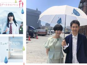 Step1 傘シェアスポットで「恋雨傘」を借りることができます。 Step2 借りた「恋雨傘」はお好きな傘シェアスポットで返却することができます。 Step3 「恋雨傘」を返却すると素敵な「オリジナルポストカード」をプレゼント! 【傘シェアスポット】 ①Colette・Mare、②CIAL桜木町、③MARK IS みなとみらい、④横浜赤レンガ倉庫、 ⑤横浜港大さん橋国際客船ターミナル、⑥横浜タカシマヤ、⑦China Town 80(横浜中華街)、 ⑧横浜マリンタワー、⑨横浜ワールドポーターズ、⑩ランドマークプラザ(横浜ランドマークタワー) 【貸出時間】 11時から20時まで ※MARK IS みなとみらいは11時から18時まで ■恋雨横浜デートキャンペーン ~twitter/Instagramに写真を投稿~