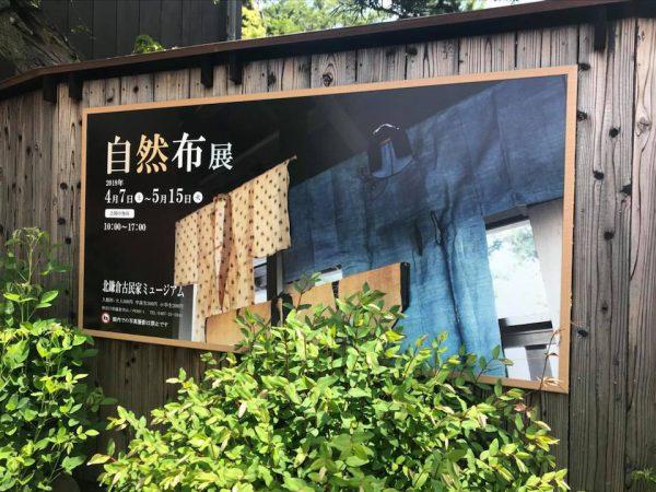 北鎌倉古民家ミュージアム「自然布展」開催中 安間 信裕さんによると、 「全国古代織の各産地や個人コレクター、民芸館協力の一大展示が見られますよ。 全国の博物館・民芸館をそれなりに見て回っていますが、この展示内容は絶対に見られません。とにかく凄い 4月7日〜5月15日(期間中無休/入館料:大人500円)まで開催中のに来ています。 本日、5月1日は大井川葛布織元・村井龍彦先生のレクチャーも開催されます。 ✨ 自然布は今の工業製品と違って、一つとして同じものがないのが魅力。 アレ欲しい❗️コレ欲しい‼️、どこでどうやって手に入れたのだろうと激しいジェラシーを抱きつつ…、コレクション熱をもの凄く刺激されています(^^) 北鎌倉古民家ミュージアムは 築100年以上になる古民家を利用した展示スペースです。 北鎌倉駅より徒歩2分 https://www.kominka-museum.com/ 北鎌倉古民家ミュージアム 北鎌倉古民家ミュージアム 〒247−0052 神奈川県 鎌倉市 山ノ内 392−1 TEL. 0467(25)5641 FAX. 0467(24)8848 最寄り駅:JR横須賀線 北鎌倉駅 徒歩2分 自然布展