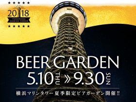 横浜マリンタワー夏季限定ビアガーデン』開催概要