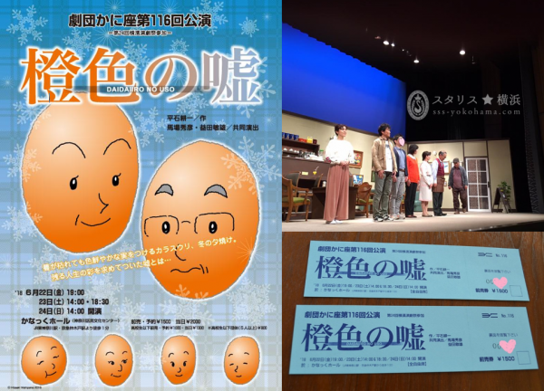 第24回横濱演劇祭参加  劇団かに座 第116回公演 『橙色の嘘』   あらすじ 東京の郊外にある星川眼科。院長の星川賢一は68歳、娘がいるが後継者はなく寄る年波から廃院を決意する。 30年にわたり誠実に勤めてくれた看護婦にそのお礼として別荘を差し上げたいと申し出るが、彼女は「私、嘘つきで見栄っ張りなんです。主人が死んで、先生と再婚したと友人に嘘をついていたんです。二、三日でいいので夫婦を演じて下さい。」と爆弾発言。真っ赤な嘘は、やがて・・・ 家族、友人を交えて、いじらしいほどの女心と思いやりを描いた心温まる作品。