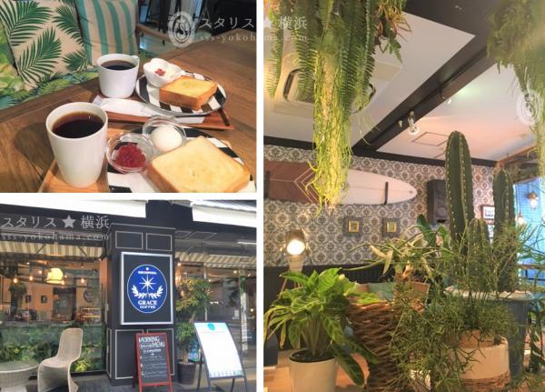 お洒落モーニング♪インスタ映えNo.1非日常カフェで音楽と空間に癒されて。隠れ家オアシス「オリエンタル グレイス コーヒー (ORIENTAL GRACE coffee)」伊勢佐木長者町 【スタリス☆横浜】がいま一番オススメのカフェ、伊勢佐木長者町「オリエンタル グレイス コーヒー (ORIENTAL GRACE coffee)」。 モーニングが8時から楽しめるので、日曜日に行ってきました(*'▽')