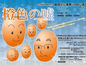 かに座 横浜劇団