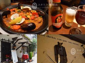 【関内】一度は行ってみたい老舗 有名スペイン料理店「カサ・デ・フジモリ」でパエジャ・ランチを食べてきました(*'▽') サングリアで乾杯~!