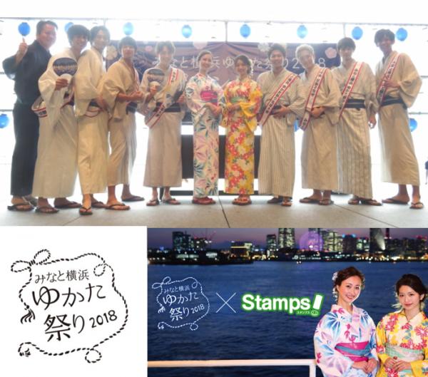 今年で4回目となる「みなと横浜ゆかた祭り」が、本日7月7日の七夕にスタート。大さん橋ホールにて記念のオープニングイベントが行われました。 「みなと横浜ゆかた祭り」はエリア内に浴衣や甚平で遊びに来るとさまざなま特典が受けられる、横浜の夏を満喫できる一大イベント。約1ヶ月間行われ、昨年は60万人を動員し大いに盛り上がりました!