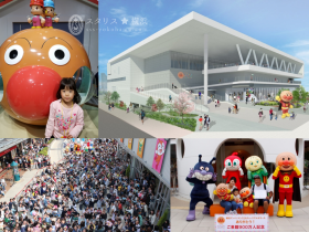 【移転】2019年夏☆横浜アンパンマンこどもミュージアムは新しく生まれ変わります! 株式会社ACM 2018年8月27日 13時00分 • 株式会社ACM が横浜市西区みなとみらいで運営している「横浜アンパンマンこどもミュージアム& モール」は、2019年夏に移転致します。  移転先は、みなとみらい21地区内で横浜市が新たにエンターテイメント街区と定めるエリア(60、61、62街区)の一角となり、現施設と比べて横浜駅からのアクセスが格段に向上します。  恒常的なキャラクターエンターテイメント施設として、さらに密度の濃い参加・体験ができる施設へと深化した、「横浜アンパンマンこどもミュージアム」として生まれ変わります。  横浜アンパンマンこどもミュージアム&モールは、2007年4月に10年間の暫定施設として、期間限定を前提に営業を開始しました。 開業当初からご好評を頂き、オープンから一年を待たず有料施設の累計入館者数100 万人を達成。(2008年4月4日、開業から351日目) 全国各地から誘致の声があがり、2010年4月には全国で2 番目となる名古屋アンパンマンこどもミュージアム&パークが三重県桑名市のナガシマリゾート内に誕生。2011年7月に仙台アンパンマンこどもミュージアム&モール、2013年4月神戸アンパンマンこどもミュージアム&モール、2014年4月に福岡アンパンマンこどもミュージアム in モールの順に開業し、全国で5施設を展開しています。  横浜の施設は2017年に開業10周年を迎え、当初計画時の営業期間満了時期となりましたが、全国5施設のフラッグシップ施設として営業を継続すべく、横浜市のみなとみらい60・61街区事業者公募に参加・当選し、本計画地へ恒常的な施設として移転する事となりました。