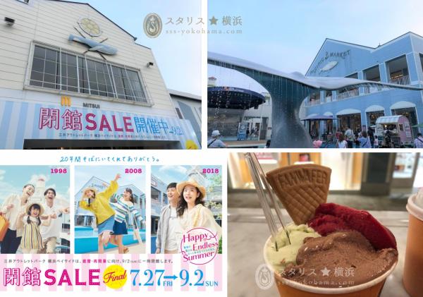 三井アウトレットパーク 横浜ベイサイドは、施設建替え計画に伴い、2018年9月2日(日)をもって一時閉館という記事の続きのレポートです。 再開業は2020年春を予定しており、皆さまに更に愛される施設に生まれ変わって戻ってきます! https://sss-yokohama.com/contents/4775/ 閉館SALEにいってみた ベイサイドマリーナという名称だった頃から大好きな三井アウトレットパーク横浜ベイサイド。くじらの噴水が残るかどうかはまだ不明ですが、挨拶に行って来なくちゃ~と8月29日(水)夕方にいってきました。