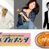 """FMヨコハマは、今年で4回目を迎える""""ヨコハマ""""を知り尽くしたFMヨコハマだけが出来る「食」と「エンターテインメント」をテーマにした秋の恒例ビッグイベント「Fヨコ大感謝祭!横浜グルメンタ 2018」を9月7日(金)~9日(日)までの3日間、横浜赤レンガ倉庫で開催します!今年の統一テーマは「ありがとう平成!懐かしの80年代」。 横浜ウォーカーがセレクトした懐かしグルメや、キ~ンと冷えたビールやソフトドリンクもご用意。また、各地で話題のキッチンカーなども多数出店します。また、公開生放送やライブなど、様々なコンテンツでアツい3日間をプロデュース。 今年もグルメンタ総選挙がありますよ!NO.1に輝くのはどのグルメか!?"""
