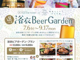 ■ 株式会社新日屋(本社: 東京都中央区日本橋 代表:山口洋文)は、7月6日(金)から9月17日(月・祝)の間、横浜マリンタワーと共同で浴衣付きビアガーデンプラン「選べる浴衣Beer Garden」を開催しています。 ■ 気軽に浴衣を着ていただけるように、新品の持ち帰れる浴衣・帯・下駄とプロによる着付けをセットにしました。着替えたら、海辺のビアガーデンで夜風を感じながら冷たいドリンクとともにディナーを楽しみます。 ■ 8月3日(金)からは横浜マリンタワー展望フロアに、東京各所で人気の「金魚ちょうちん」を点灯します。横浜らしいマリンブルー色の金魚ちょうちんが横浜港や夜景をバックに泳ぎます。視覚からも「日本の涼」を感じて、猛暑を乗り切りましょう。