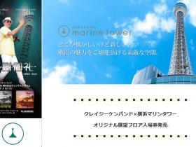 横浜マリンタワーでは、名誉館長である横山剣が率いるクレイジーケンバンドのデビュー20周年を記念し、展望フロア入場券をオリジナルデザインで販売致します! 横浜マリンタワーでしか買うことのできない限定デザインとなります。(なくなり次第終了) また9月24日(月・祝)クレイジーケンバンド特別ライトアップを開催致します。(日没~24時)