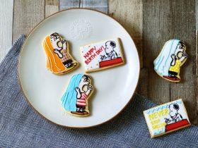 スヌーピーとライナスのアイシングクッキーを作ろう!「PEANUTS DINER 横浜」にて9/19,20でワークショップ開催! 9/12(水) 17時より予約開始!!! 株式会社ポトマック 2018年9月12日 12時00分 「PEANUTS DINER 横浜」(http://www.peanutsdiner.jp/)では、 9/19、20の2日間、「スヌーピーとライナスのアイシングクッキーを作ろう!」ワークショップが開催致します。 予約は本日、9/12(水)の17時からオフィシャルサイトにて予約開始いたします。 *予約はWEBから。ご予約受付中!*