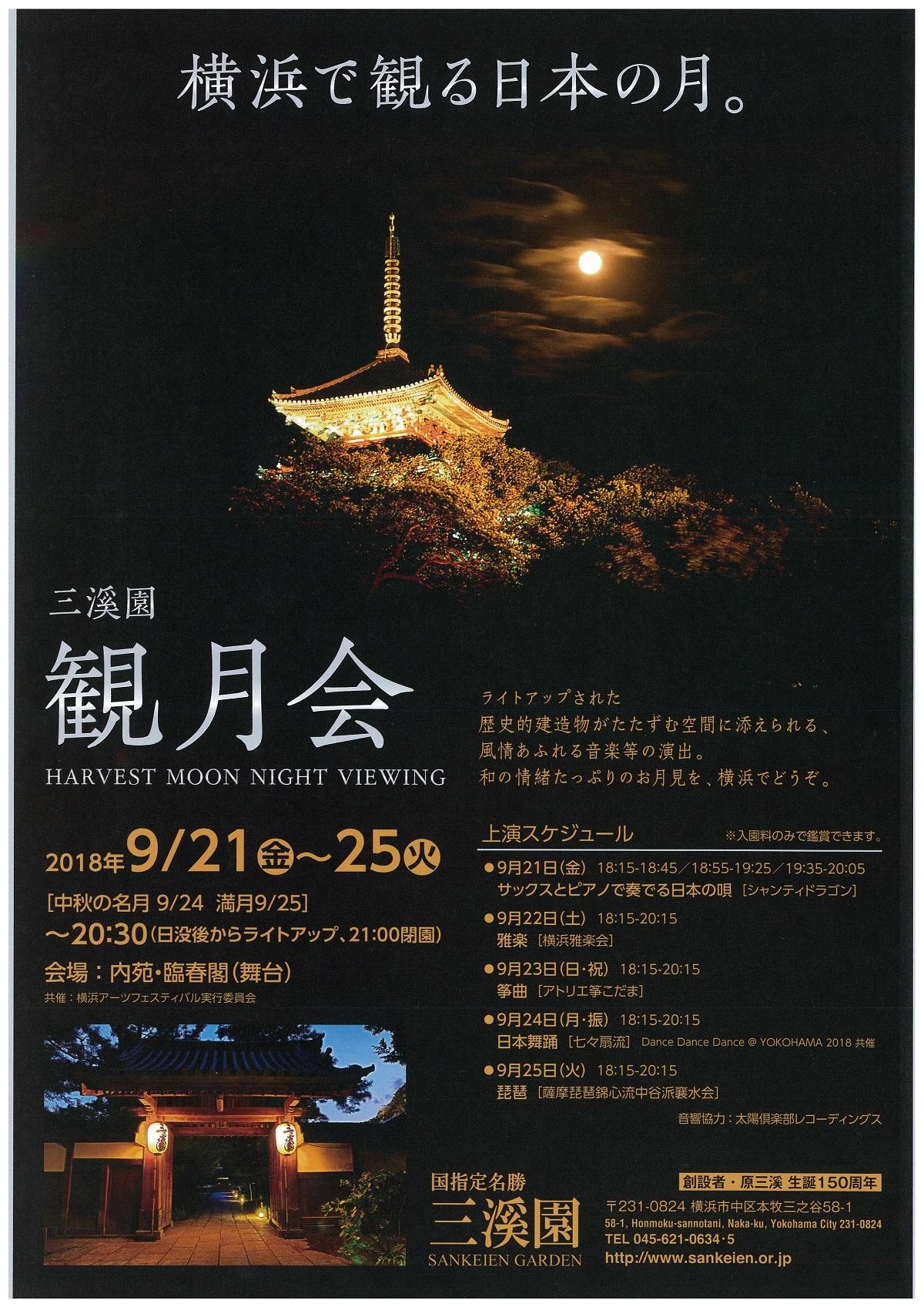 【本牧】横浜で観る日本の月。「三溪園観月会」ライトアップされた三重塔などの歴史的建造物が浮かび上がり、情緒豊かに催される音楽や舞踊をお愉しみください。 三溪園の創設者・原三溪生誕150周年にちなみ、ゆかりの日本舞踊を上演! 横浜市 2018年9月14日 15時00分 十五夜の月が照らす宵闇に、ライトアップされた三重塔などの歴史的建造物が浮かび上がり、情緒豊かに催される音楽や舞踊。異国情緒の街・横浜にあって、古都のような風情のロケーションのなかで中秋の夜を過ごせるのが、三溪園観月会です。特に園の創設者・原三溪の生誕150周年にあたる今年は、三溪の作詞による曲「復興小唄 濱自慢」の日本舞踊上演も予定しています。眺めと音・舞で演出される、特別な和のひと時をぜひお楽しみください。