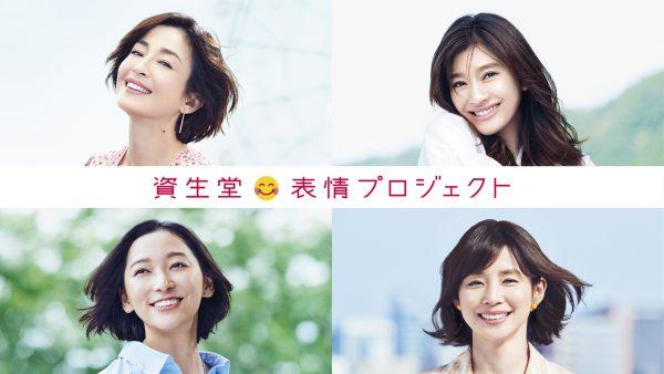 """《第5弾新TVCM・新グラフィックについて》  今回のプロモーションでは、「私たちの表情は、もっと美しい。」をスローガンに、輝き続ける女性を引き続き応援してまいります。新TVCMでは、""""全ての女性の表情""""を主役とし、「資生堂 表情プロジェクト」開始以来のCMモデルである杏さん、石田ゆり子さん、篠原涼子さん、宮沢りえさん(50音順)と、さまざまな世代や職業の一般女性が共演した当プロジェクトの新TVCMを2018年9月21日(金)より放映します。新TVCMを通じて、女性本来の豊かな表情で毎日を生きることの素晴らしさを伝えていきます。  杏さんはキャンプ場でアクティブに過ごす日の開放感に満ちた表情、石田さんは商店街とバス停での穏やかな表情、篠原さんは温泉を旅するリラックスした表情、宮沢さんは遊園地で遊ぶ楽しい表情を披露します。出演者の内面があふれる表情を切り取るため、カメラマンには、ドキュメンタリーカメラマンとして活躍する山崎裕氏を起用しています。  また、新グラフィックにおいては、4名の女優さんの表情に加え、全国7都市の街並みを撮影し、掲出先のエリアに根差したグラフィックにすることで、日本全国の女性の表情が輝き続けるさまを表現しています。"""