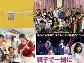【音楽の秋】親子で手作りトランペット体験会!? そごう横浜店で愉しむ「横濱JAZZ PROMENADE2018 街角LIVE」&楽器体験イベントなどなど♪