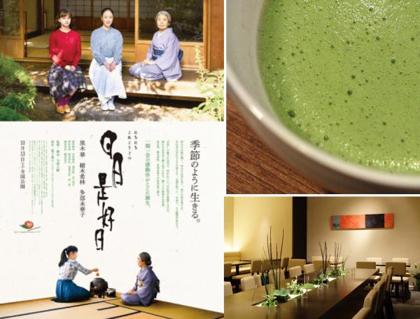 横浜市は、このたび映画「日日是好日」とタイアップした周遊キャンペーンを実施します。 横浜市では、国内外からの誘客促進等による「魅力と活力あふれる都市づくり」を進めています。 今回の取組を通して、回遊性の一層の向上と誘客促進を図り、横浜の新たな魅力とにぎわいを創出します。 <キャンペーンの概要> 1 名 称 映画「日日是好日」お茶スポット巡りキャンペーン 2 実施期間 平成30年10月6日(土)~平成30年11月30日(金) 3 取組内容 周遊マップによる周遊企画を実施します。 (1) 配布場所 お茶スポット(7施設)、市内観光案内所(横浜駅、桜木町駅、新横浜駅)、都内観光案内所(TIC TOKYO、東京シティアイ)、市内観光施設、市民情報センター、各区役所等