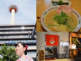 【京都】10月末迄しか食せない!?幻の和風薫るラーメンに遭遇 京都女子旅でふと立ち寄ったラーメン店。 上品で美味だったのですが、なんと「この味は10月末まで」と聞いたので、急いでご紹介します!