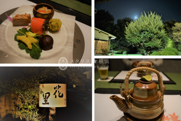 本物の邸宅で月と庭園を愛でながら四季の懐石料理/上大岡