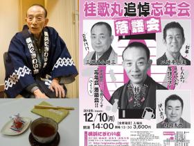 横浜にぎわい座で「追悼 桂歌丸展」を開催